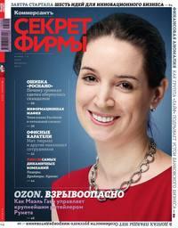 «КоммерсантЪ», Издательский дом  - Секрет Фирмы 01/02-2013