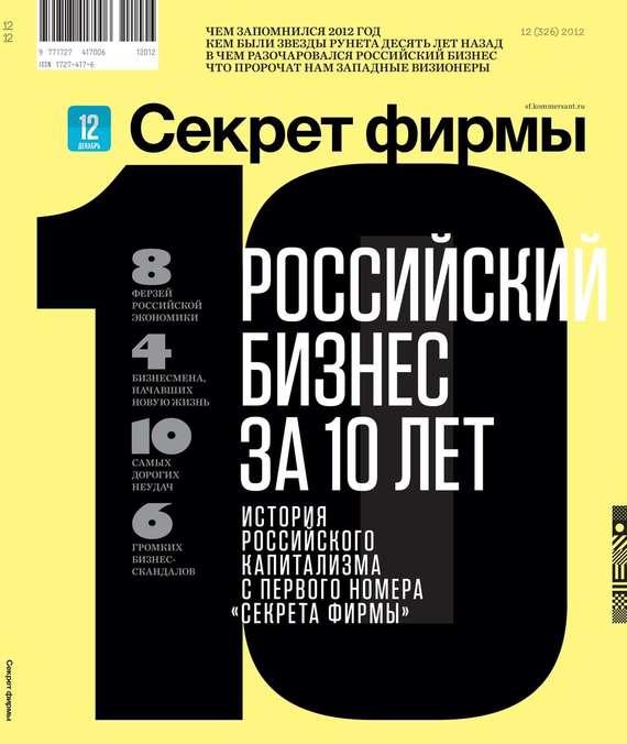 Секрет Фирмы 12-2012