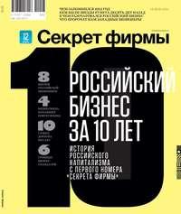 «КоммерсантЪ», Издательский дом  - Секрет Фирмы 12-2012