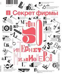 «КоммерсантЪ», Издательский дом  - Секрет Фирмы 11-2012