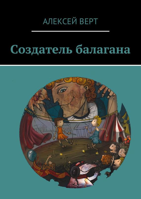 интригующее повествование в книге Алексей Верт