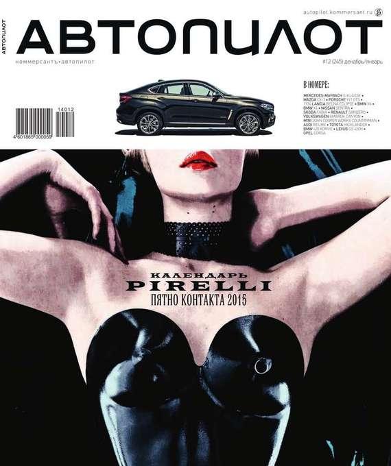 Редакция журнала Автопилот Автопилот 12-2014 сто лучших интервью журнала эксквайр