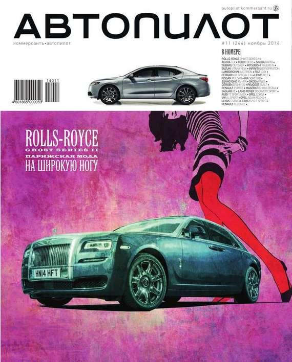 Редакция журнала Автопилот Автопилот 11-2014 сто лучших интервью журнала эксквайр