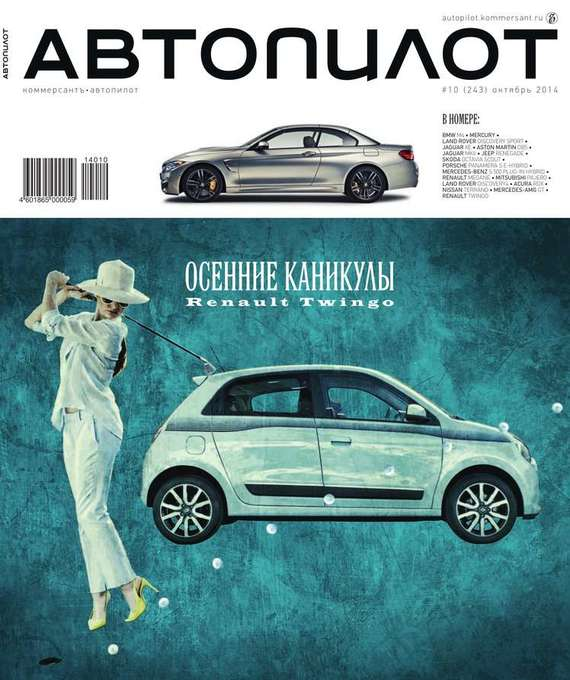 Скачать Редакция журнала Автопилот бесплатно Автопилот 10-2014