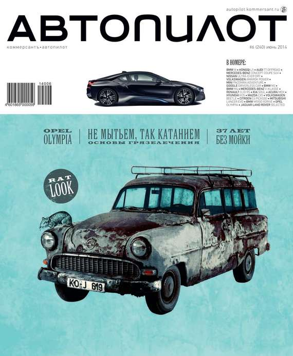 Редакция журнала Автопилот Автопилот 06-2014 редакция журнала автопилот автопилот 10 2013