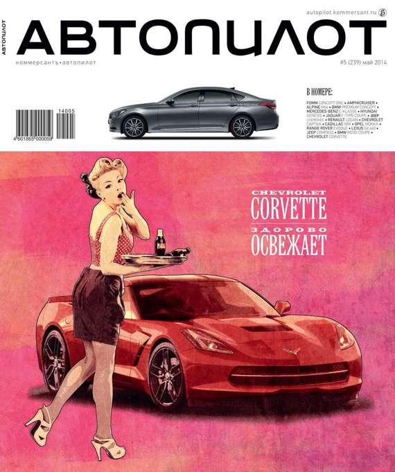 Редакция журнала Автопилот Автопилот 05-2014 сто лучших интервью журнала эксквайр