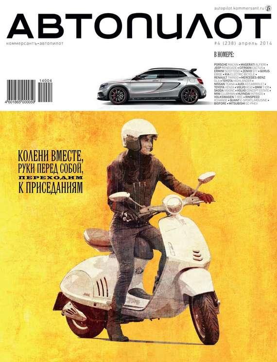 Редакция журнала Автопилот Автопилот 04-2014 редакция журнала автопилот автопилот 10 2013