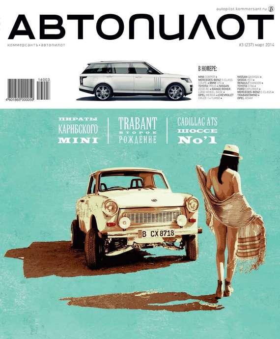 Редакция журнала Автопилот Автопилот 03-2014 сто лучших интервью журнала эксквайр