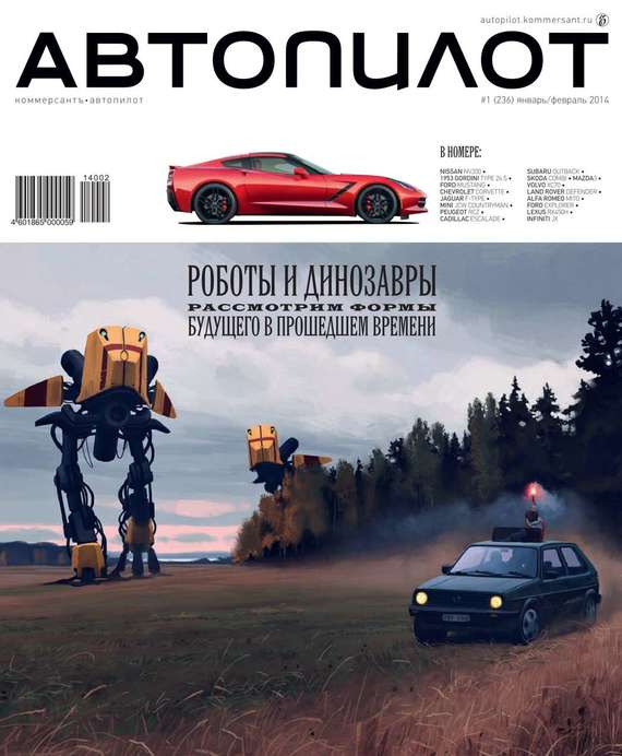 Редакция журнала Автопилот Автопилот 01/02 редакция журнала автопилот автопилот 01 02