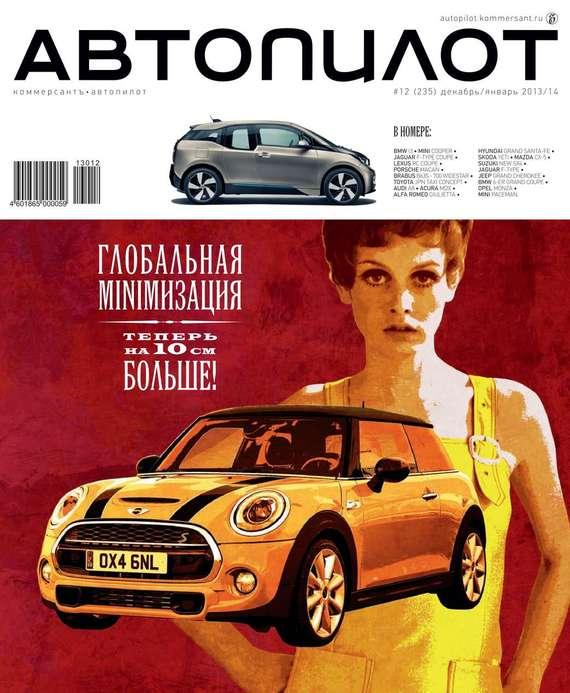 Редакция журнала Автопилот Автопилот 12-2013-2013 сто лучших интервью журнала эксквайр