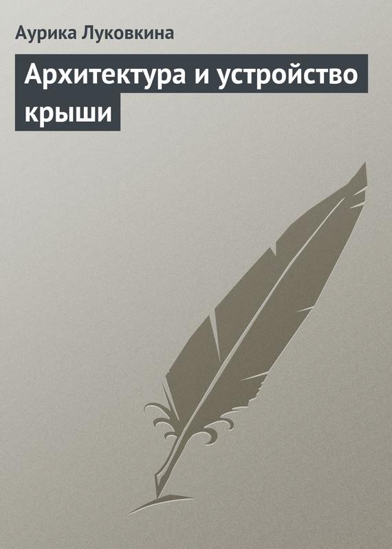 Аурика Луковкина Архитектура и устройство крыши крейс в а крыши устройство и ремонт