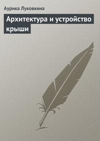 Луковкина, Аурика  - Архитектура и устройство крыши