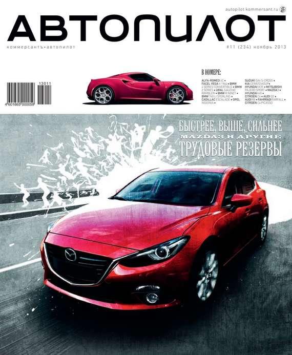 Редакция журнала Автопилот Автопилот 11-2013 сто лучших интервью журнала эксквайр