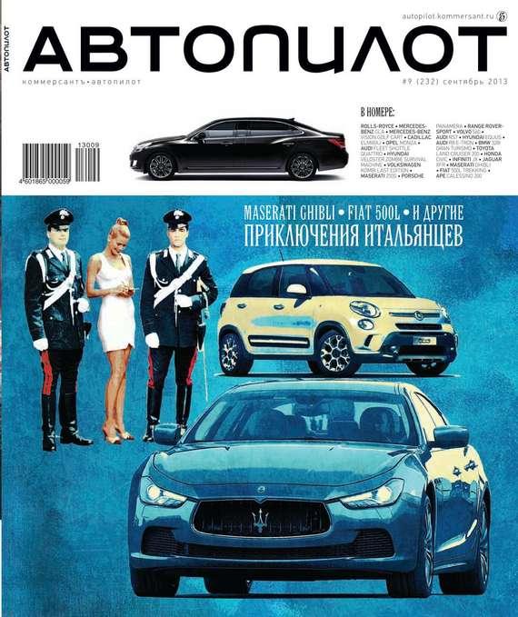 Редакция журнала Автопилот Автопилот 09-2013 сто лучших интервью журнала эксквайр
