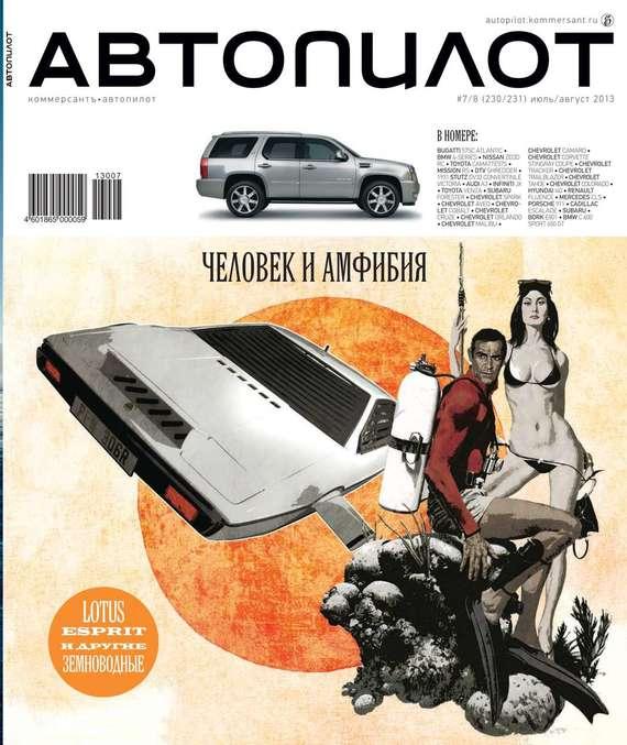 Редакция журнала Автопилот Автопилот 07-2013 сто лучших интервью журнала эксквайр