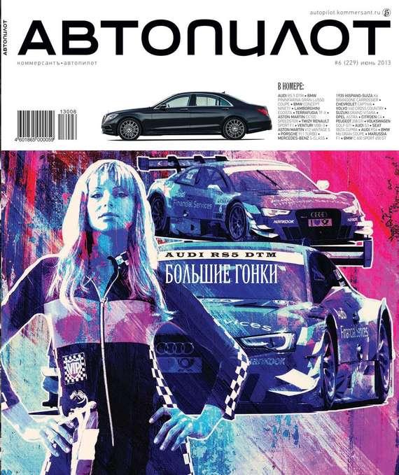Редакция журнала Автопилот Автопилот 06-2013 редакция журнала автопилот автопилот 10 2013