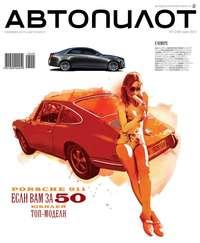 - Автопилот 05-2013