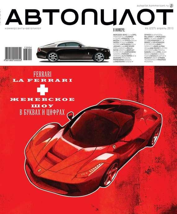 Редакция журнала Автопилот Автопилот 04-2013 редакция журнала автопилот автопилот 10 2013