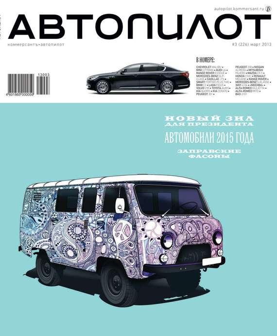 Редакция журнала Автопилот Автопилот 03-2013 редакция журнала автопилот автопилот 10 2013