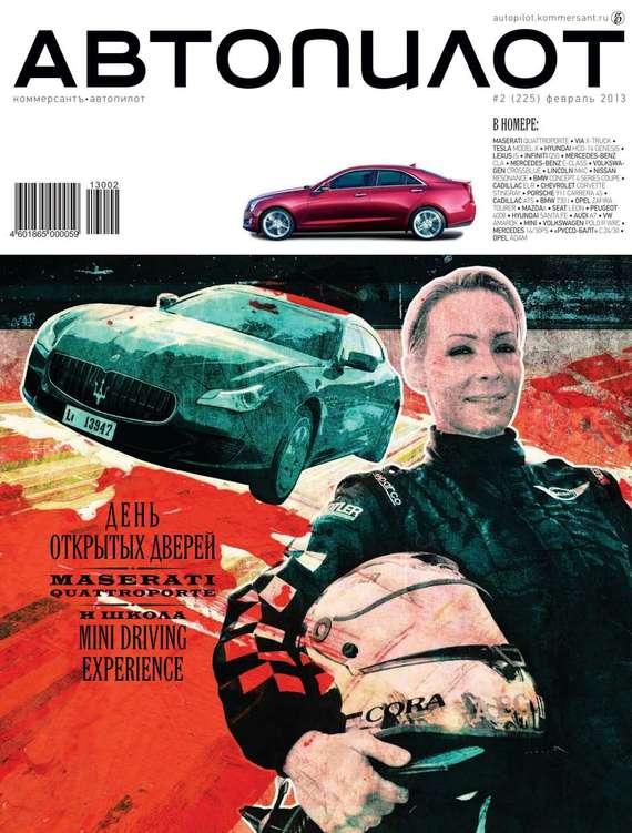 Редакция журнала Автопилот Автопилот 02-2013 сто лучших интервью журнала эксквайр