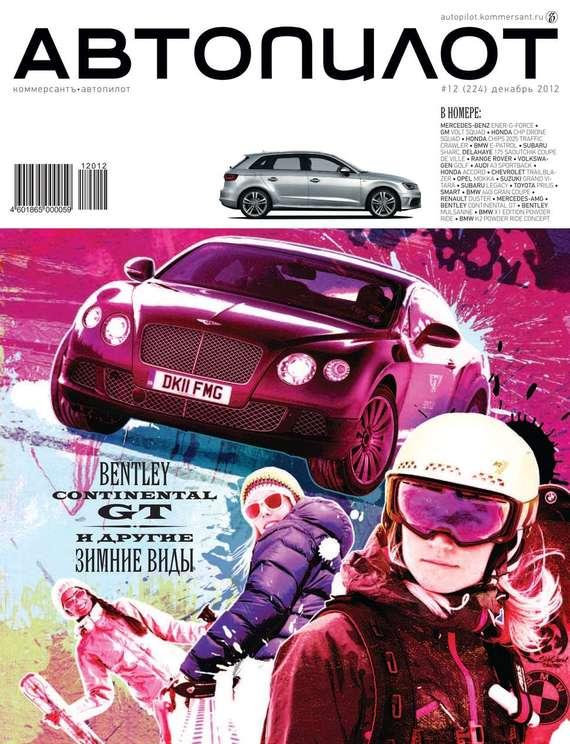 Редакция журнала Автопилот Автопилот 12-2012 сто лучших интервью журнала эксквайр