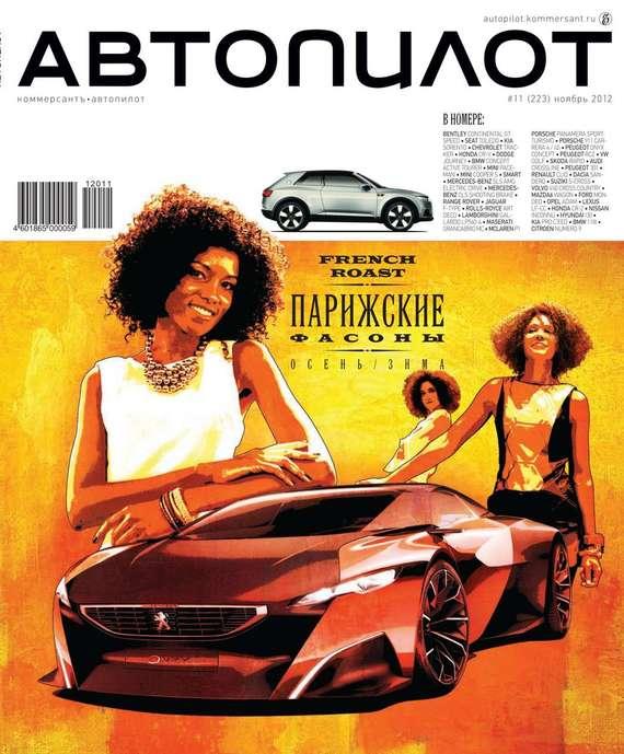 Редакция журнала Автопилот Автопилот 11-2012 редакция журнала автопилот автопилот 10 2013