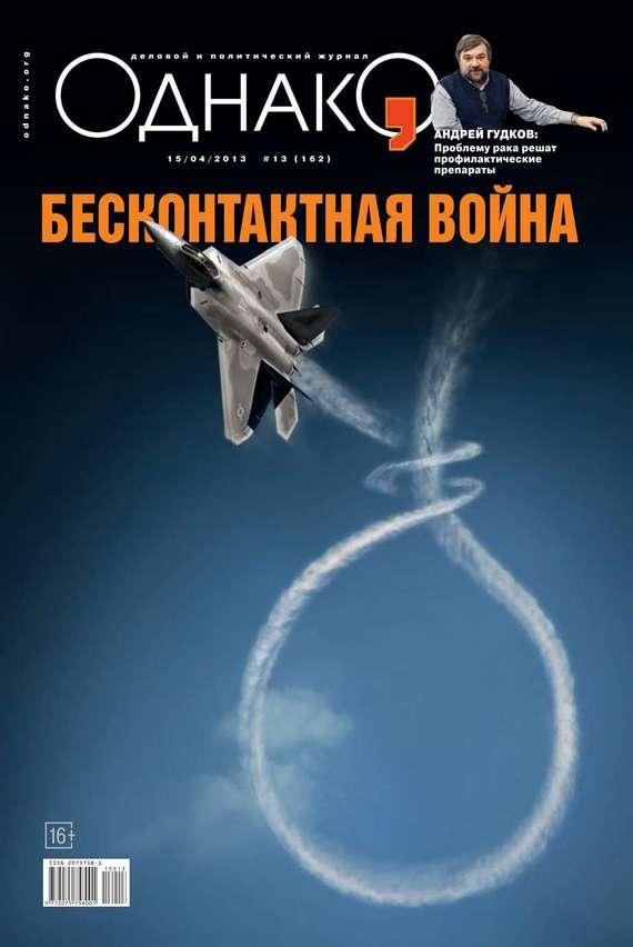 Редакция журнала Однако Однако 13 редакция журнала однако однако 06