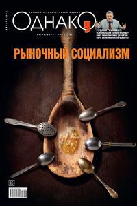 ОДНАКО, Издательская группа  - Однако 08-2013