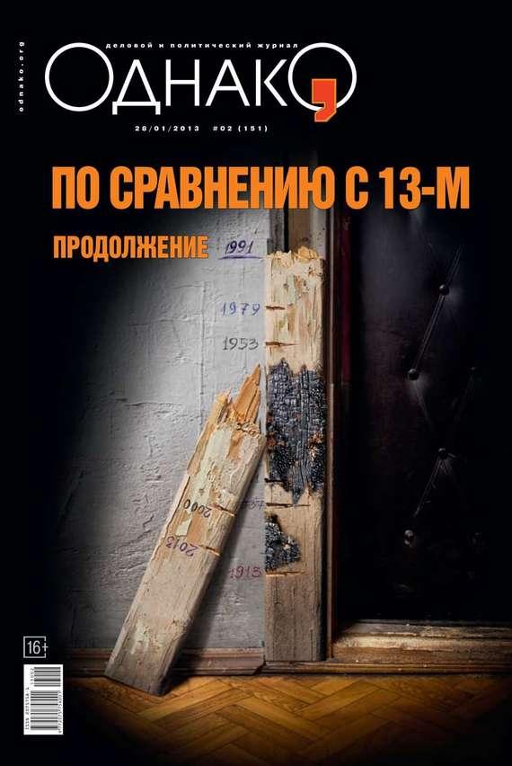 Редакция журнала Однако Однако 02 редакция журнала однако однако 06