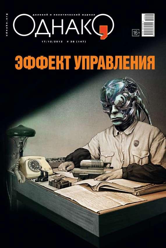 Редакция журнала Однако Однако 38 редакция журнала однако однако 06
