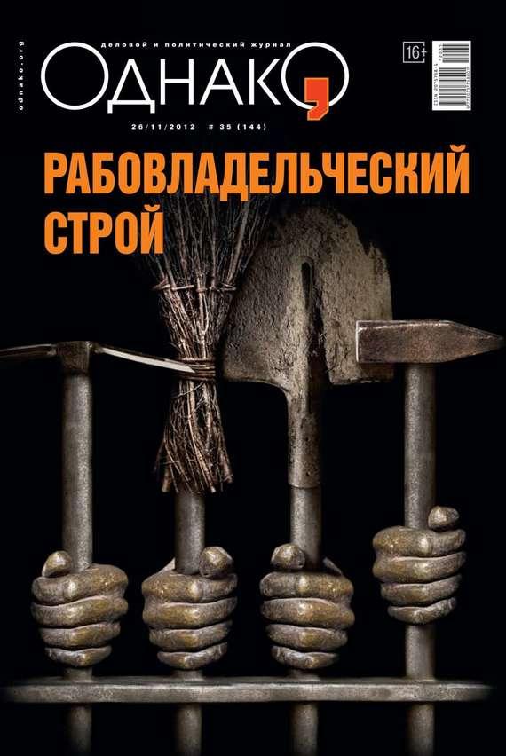 Редакция журнала Однако Однако 35 редакция журнала однако однако 06