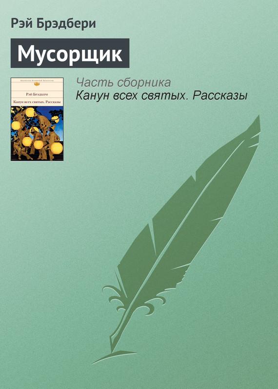 Обложка книги Мусорщик, автор Брэдбери, Рэй