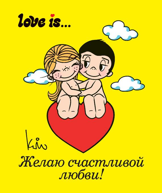 Отсутствует Love is… Желаю счастливой любви