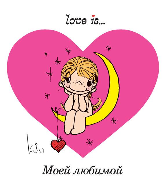 Отсутствует Love is… Моей любимой