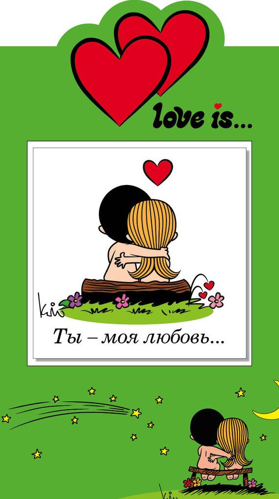 Отсутствует Love is… Ты – моя любовь… магнит love is ты и я