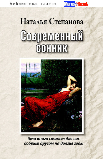 Наталья Степанова Современный сонник карманный сонник