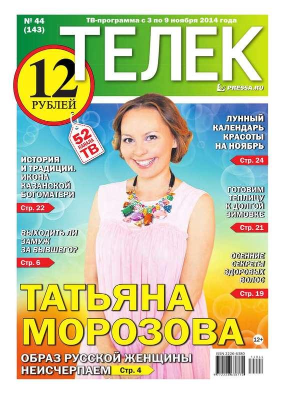 ТЕЛЕК PRESSA. RU 44-2014