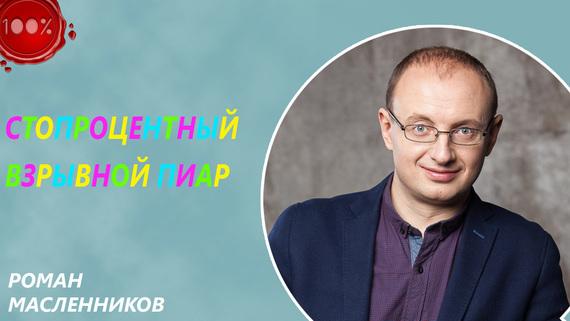 Роман Масленников. Стопроцентный взрывной пиар