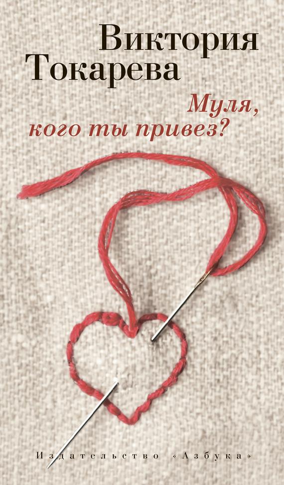 Скачать Виктория Токарева бесплатно Муля, кого ты привез сборник
