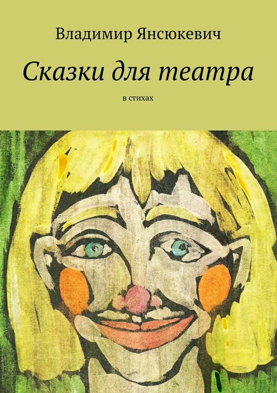 Сказки для театра. В стихах ( Владимир Янсюкевич  )