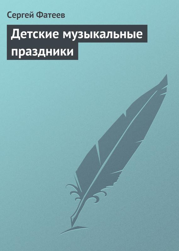Сергей Фатеев Детские музыкальные праздники
