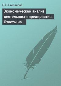 Степанова, С. С.  - Экономический анализ деятельности предприятия. Ответы на экзаменационные вопросы