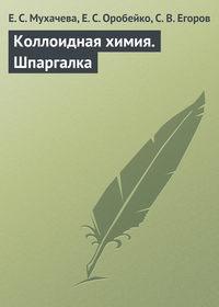 Мухачева, Е. С.  - Коллоидная химия. Шпаргалка