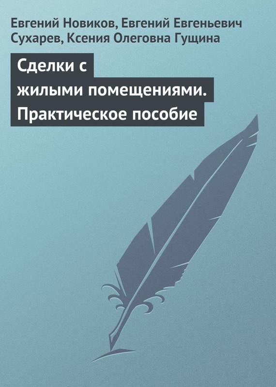 Евгений Новиков Сделки с жилыми помещениями. Практическое пособие