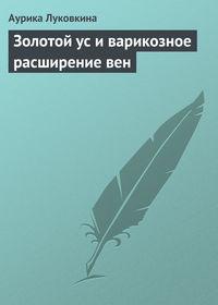 - Золотой ус и варикозное расширение вен