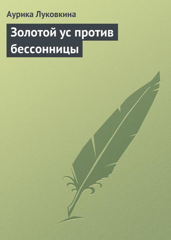 Аурика Луковкина Золотой ус против бессонницы аурика луковкина золотой ус и варикозное расширение вен