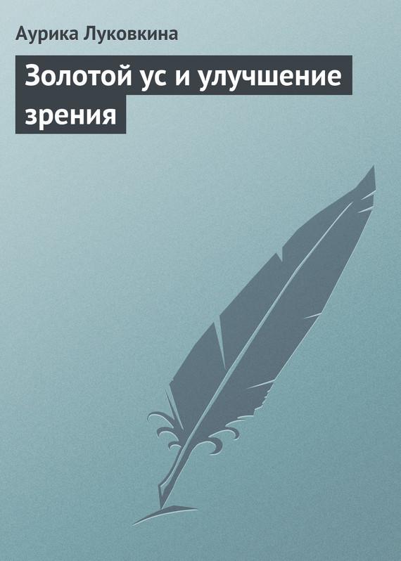 бесплатно Золотой ус и улучшение зрения Скачать Аурика Луковкина