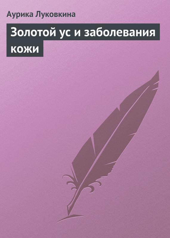 Аурика Луковкина бесплатно
