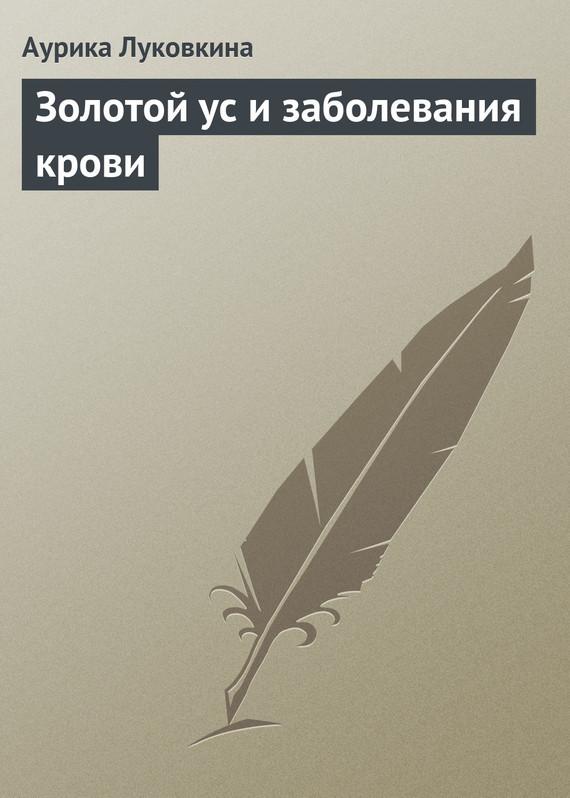 Аурика Луковкина Золотой ус и заболевания крови visconti ручка перьевая visconti сальвадор дали