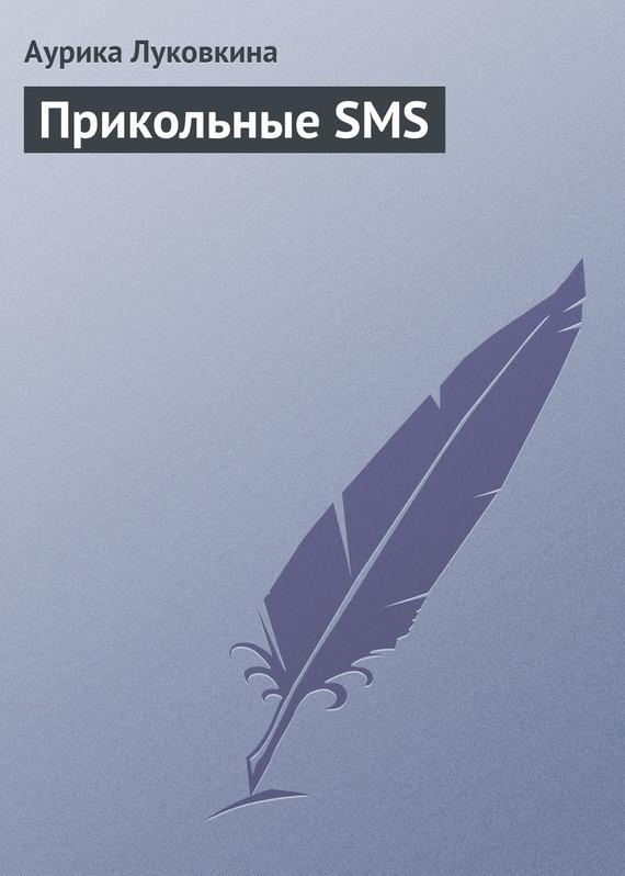 Аурика Луковкина Прикольные SMS прикольные футболки